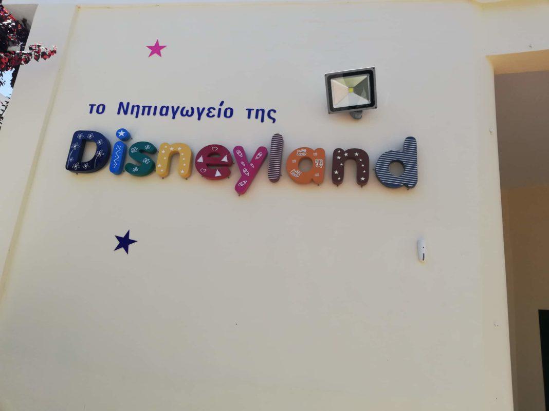 νηπιαγωγείο της Disneyland